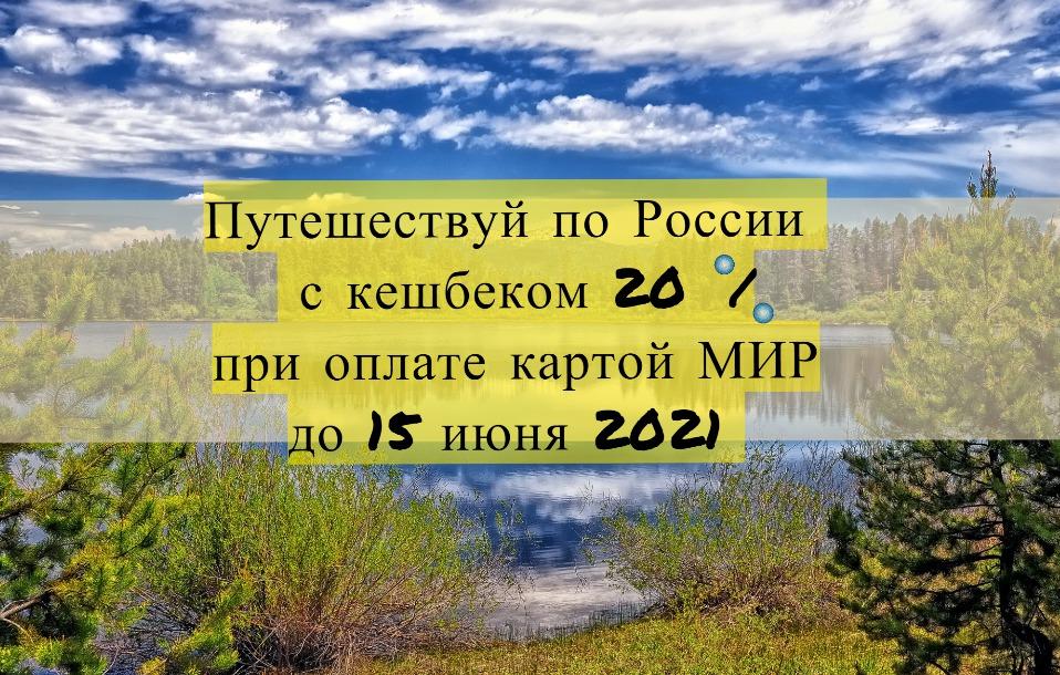Путешествуй по России с кешбеком 20%