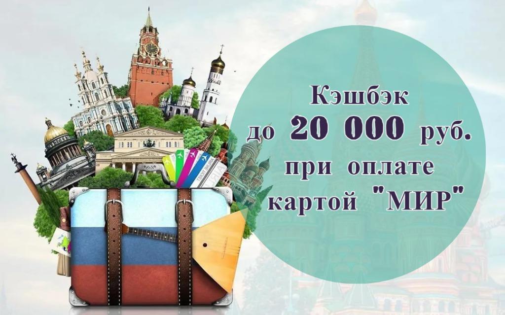 Путешествуй по России с кешбэком 20% с 01 октября по 24 декабря 2021